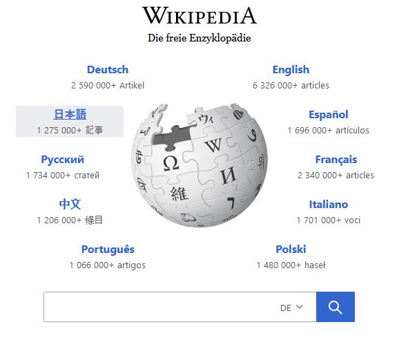 Ausschnitt der Wikipedia-Startseite